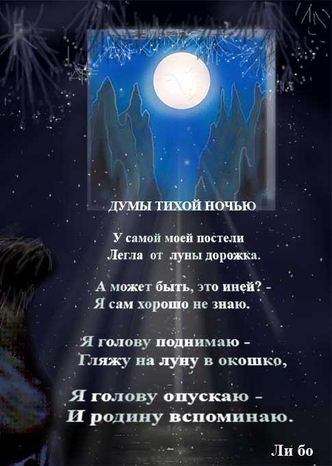 ночью знакомство чем о стих с