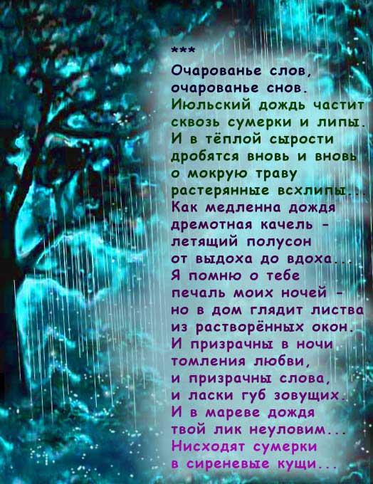 Написать стих о дожде